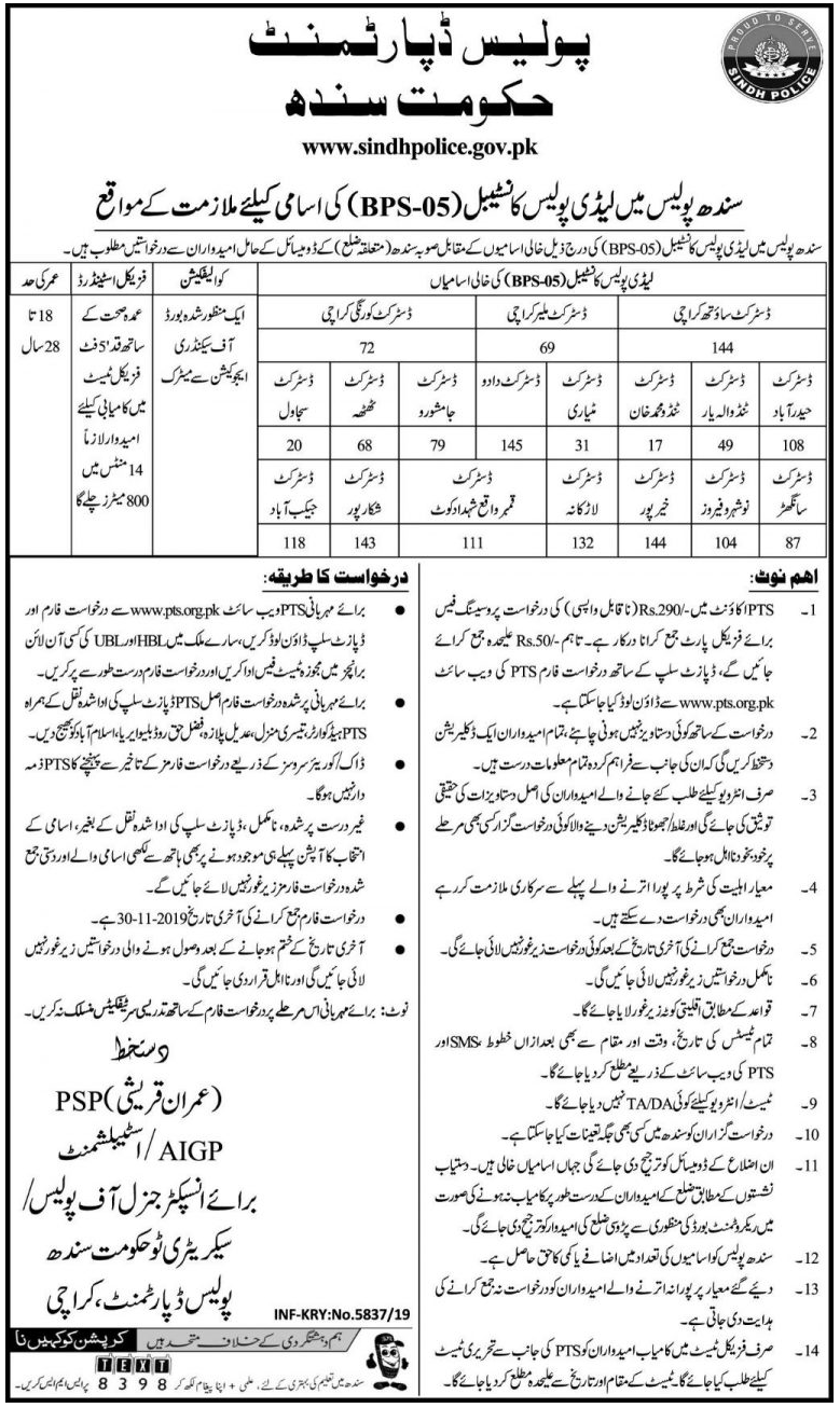 PTS Test For Sindh Lady Police Constable Jobs 2019 Date Roll Number Slip