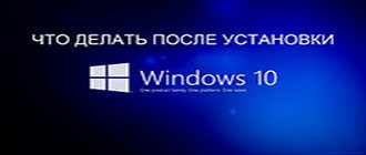 Что делать после установки Windows 10 - 7
