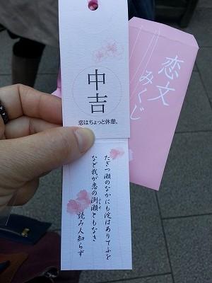 東京大神宮おみくじ中吉って当たるの?