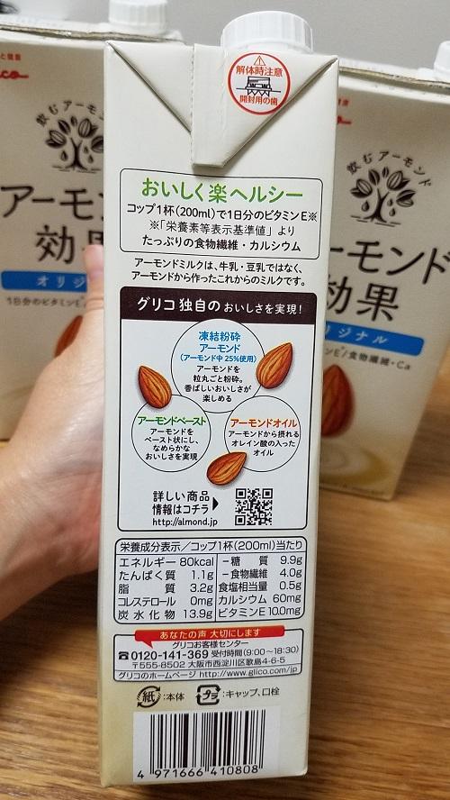 アーモンドミルク効果コレステロールゼロ
