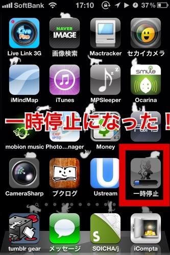 みんな知ってたの?iPhoneアプリのダウンロードって一時停止できるんだね。