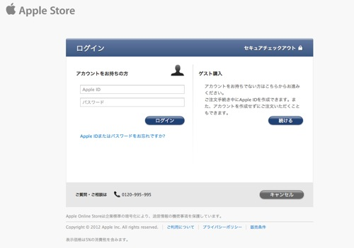 Apple Online Store  Apple Store for Business  Japan