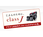 プラス1000円のくつろぎ!JALのクラスJでゆったり帰省!