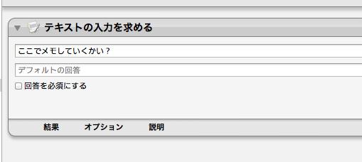 Automator_Evernotememo-1