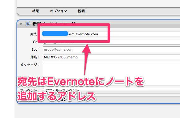 Automator_Evernotememo-3