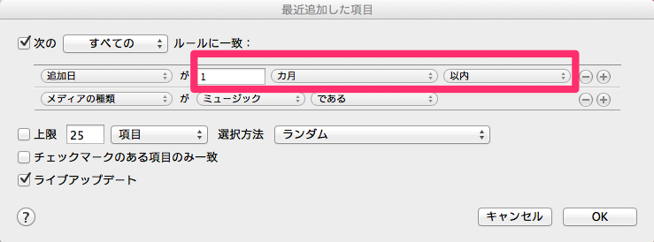 意外と知らない、iTunesのプレイリスト「最近追加した項目」の期間を変更する方法