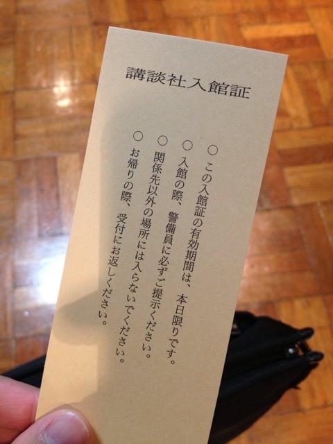 やまもといちろう×イケダハヤト対談イベント「果てなきブログ論争に意味はあるか」に行ってきました #ブログ論争