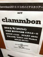 クラムボン「tour triology」ファイナル11/6武道館ライブが最高だった。あんな大物ゲストも出るだなんて!!!【ライブレポ】