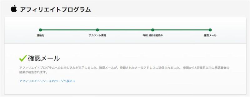 [スクリーンショットあり]AppleがiTunesアフィリエイトの提携先をリンクシェアからPHGに切り替えたというので早速登録申請してみた[確認メール]
