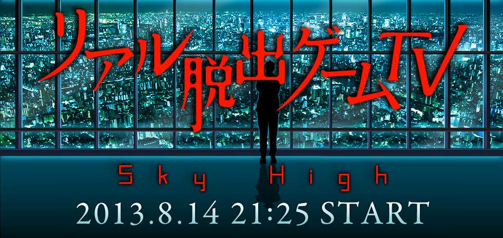 リアル脱出ゲームTVの第3回目、リアル脱出ゲームTV-Sky High-は本日8/14放送です!皆さん謎解きの準備は大丈夫ですか!? #リアル脱出ゲームTV