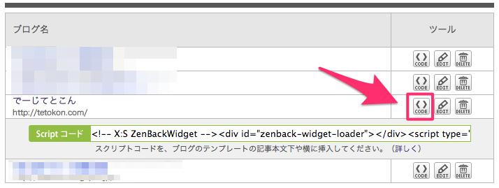 Zenbackのコード新しくなりましたけど皆さんもう変更しました?20%以上速度向上してるらしいですよ?