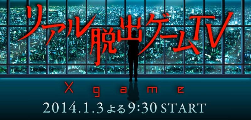 リアル脱出ゲームTV-Xgame-みなさん謎解けました?画像付きで解答まとめました! #リアル脱出ゲームTV