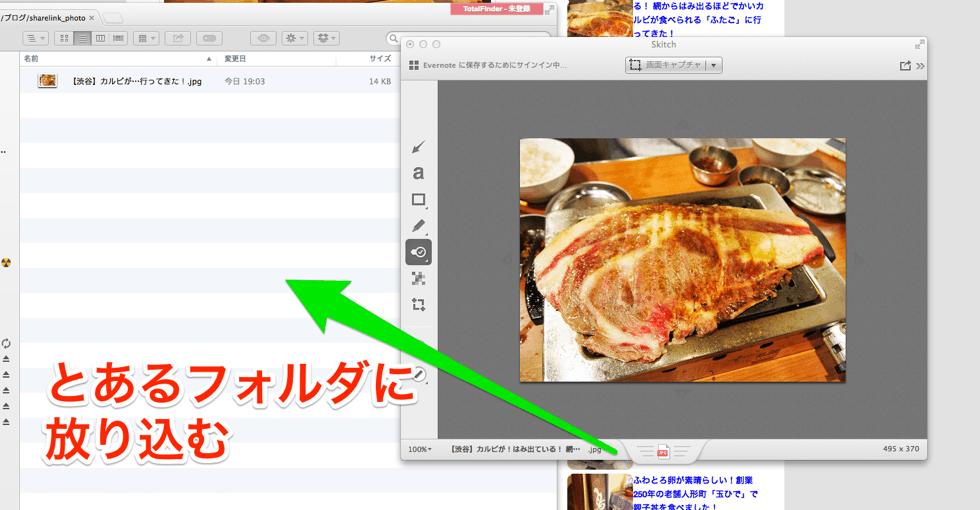 簡単にサムネイル付きの画像リンクを作れるAutomatorをAppleScriptで作ってみた