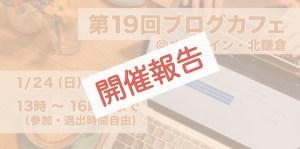 第19回ブログカフェ開催報告