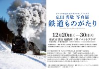 2014年12月20日〜30日 船橋東武デパートで写真展「鉄道ものがたり」開催