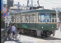 列車番号001 「江ノ電 さんぽde 全形式」