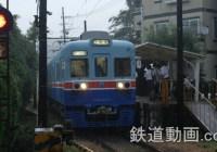 列車番号040 「雨のかんかん坂!熊本電鉄200系、01系」 (HD)