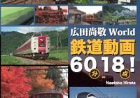 【DVD】広田尚敬World 鉄道動画60分18点!(サイン入り)