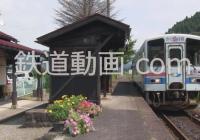 列車番号9005 「若桜鉄道 ふたつの駅」