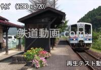 鉄道動画.com 購入前、事前再生テスト動画 HDサイズ