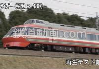 鉄道動画.com 購入前、事前再生テスト動画 SDサイズ