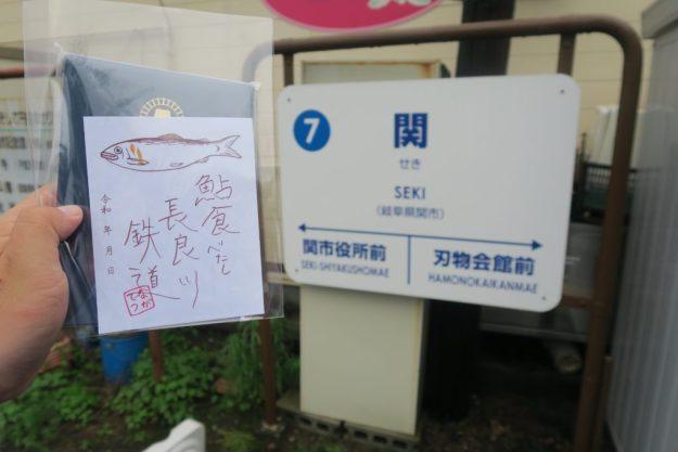 長良川鉄道 鉄印