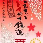 開業5周年記念鉄印