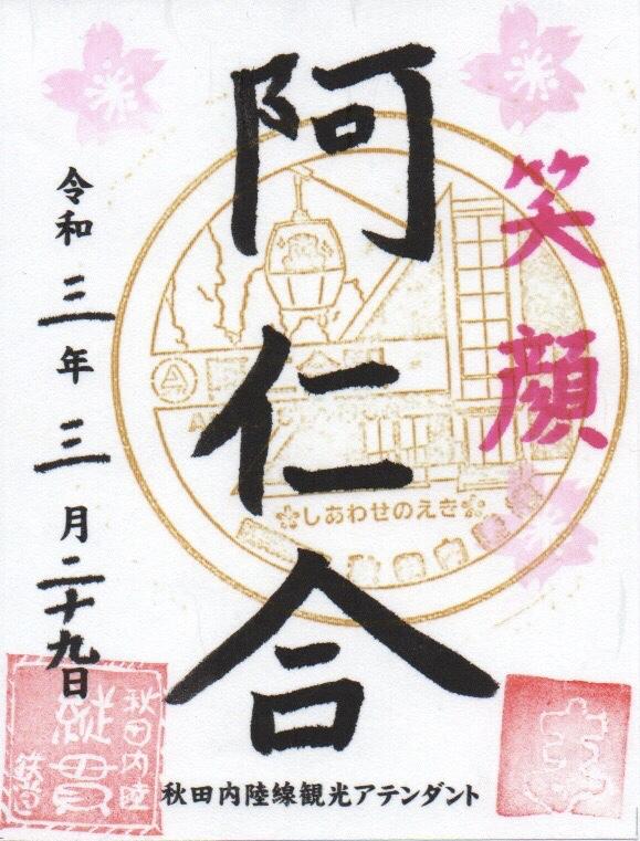 秋田内陸縦貫鉄道 アテンダント鉄印
