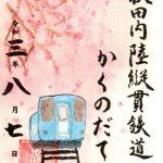 秋田内陸縦貫鉄道 高校生鉄印