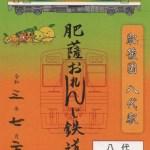 肥薩おれんじ鉄道 コラボ鉄印