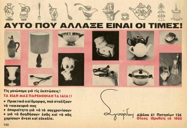 Σγούρδας εκπτώσεις 1966