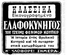 Κλασικά Εικονογραφημένα_Μάιος 1953