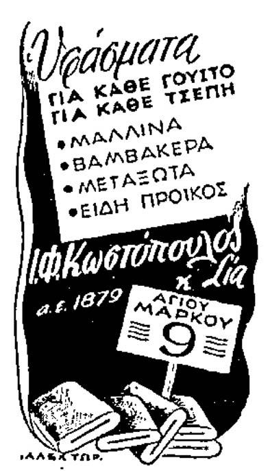 Είδη προικός 1948