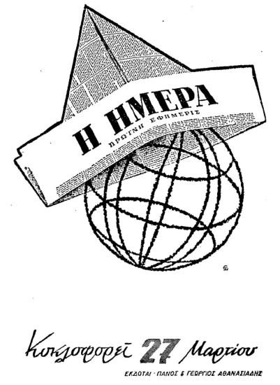 ΗΜΕΡΑ 15-3-1964