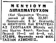 Μέντιουμ ΕΜΠΡΟΣ 12-12-1964