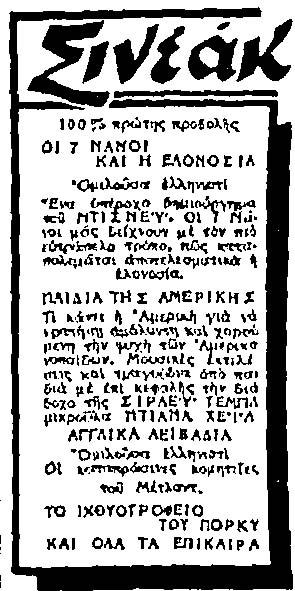 ΣΙΝΕΑΚ-1-4-1946