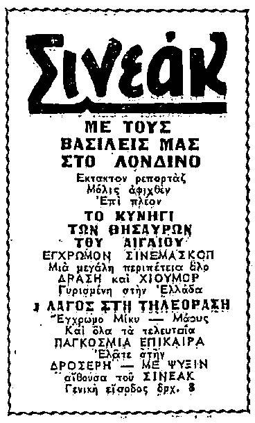 ΣΙΝΕΑΚ-17-7-1963