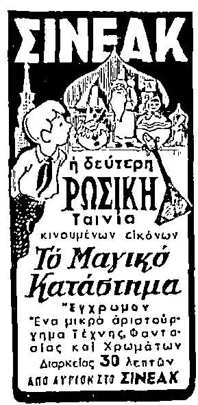 ΣΙΝΕΑΚ-27-12-1953