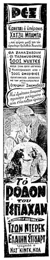 ΡΕΞ -02-10-1960