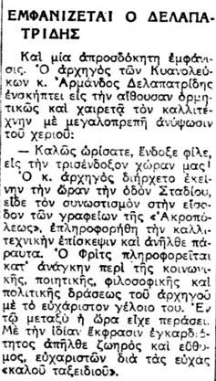 Η συνάντηση με τον Αρμάνδο Δελαπατρίδη στα γραφεία της εφημερίδας Ακρόπολις.