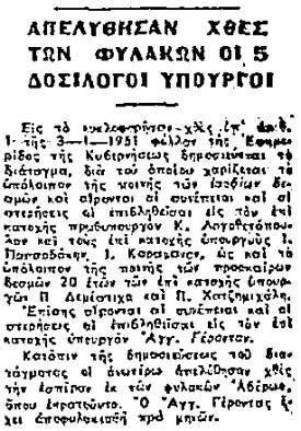 Αποφυλάκιση Λογοθετόπουλου Ελευθερία 5-1-1951