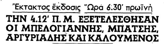 Μπελογιάννης Ελευθερία 30-3-1952 τίτλος