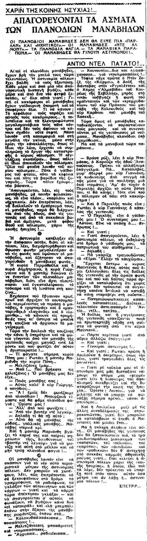 Αντίο ντελ Πατάτο, του Σώτου Πετρά, Ιανουάριος 1932