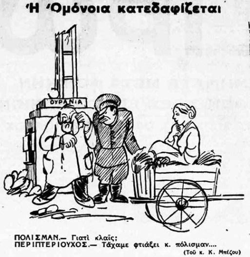 Γελοιογραφία του Κ. Μπέζου, Δεκ. 1937