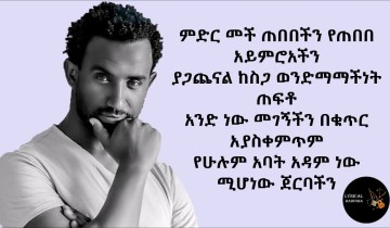 Ethiopian Music Video – Page 12 – Tewnet com