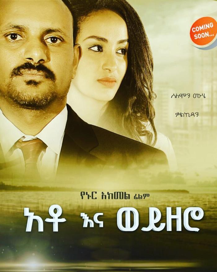 Ato Ena Woyzero – new Ethiopiam film coming soon