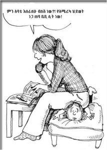 New Babysitter