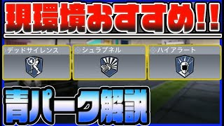 【CODモバイル】現環境おすすめ青パーク解説!!悩んでる方は見てね!!【codmobile】