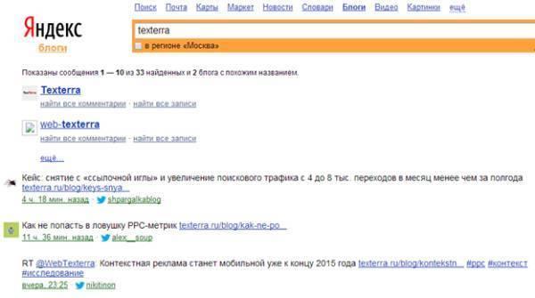 Упоминания в «Яндекс.Блогах»