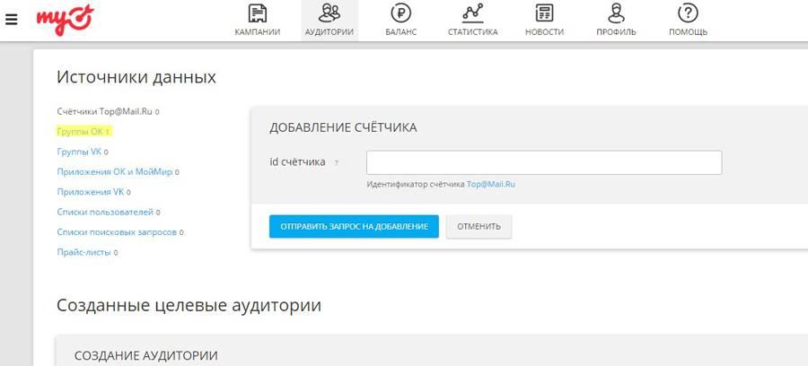 Выбираем группы в «Одноклассниках» в качестве источника данных о пользователях